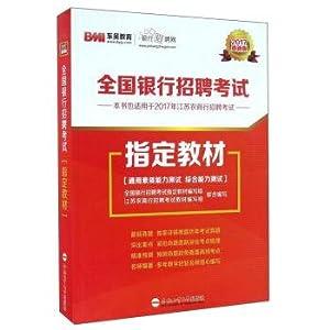 National Bank recruitment examination designated materials (2017: QUAN GUO YIN