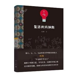 Revival of Manasi(Chinese Edition): HONG KE ZHU