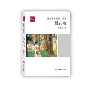 Peach blossom fall(Chinese Edition): WEN YA JUN ZHU