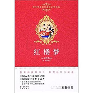 The Dream of Red Mansion(Chinese Edition): CAO XUE QIN