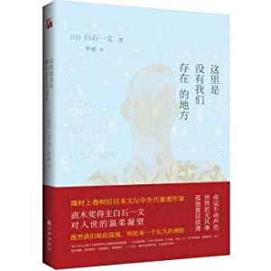 There's no place for us to be here.(Chinese Edition): BAI SHI YI WEN ZHU