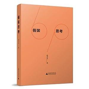 Pretend to think(Chinese Edition): LIN CAI YI ZHU