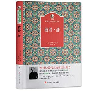 Famous names of the translation of the Golden Panda World Literature Classics: Peter Pam(Chinese ...