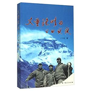 Measure the days and nights of Mount Everest(Chinese Edition): WANG YU KUN ZHU