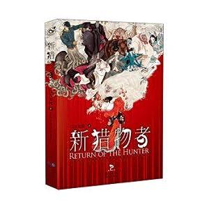 New prey (2)(Chinese Edition): BAI FAN RU SHUANG ZHU