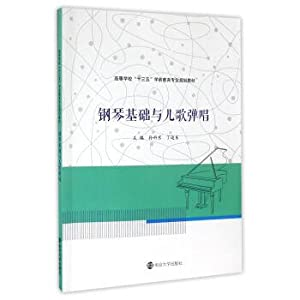 The basic piano and singing songs(Chinese Edition): DING YUN DONG