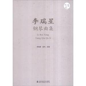 Li Ruixing Piano (with CD-ROM)(Chinese Edition): LI RUI XING ZHU