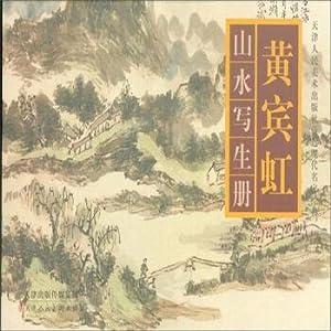Tianjin people's Fine Arts Publishing House Co.: BEN SHE.YI MING