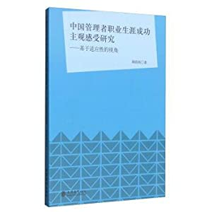 A study on the subjective feeling of Chinese managers' career success: Based on the perspective...