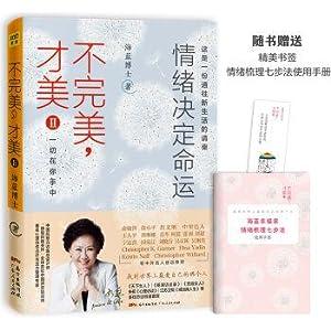 Imperfect beauty II(Chinese Edition): HAI LAN BO