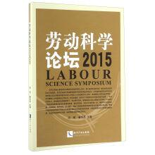 Labour Science Forum (2015)(Chinese Edition): SHANG KE .