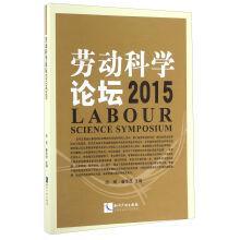 Labour Science Forum (2015)(Chinese Edition): SHANG KE . TANG HUA MAO BIAN