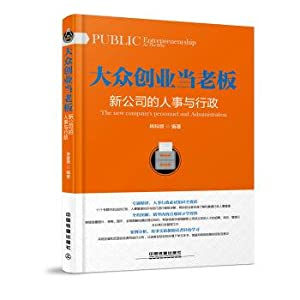 Public entrepreneurship when the boss: the new company's personnel and Administration(Chinese ...