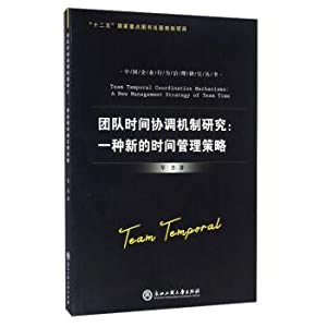 Team time coordination mechanism: a new time management strategy(Chinese Edition): CEN JIE ZHU