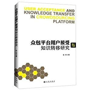 Research on user acceptance and knowledge transfer: PENG LING ZHU