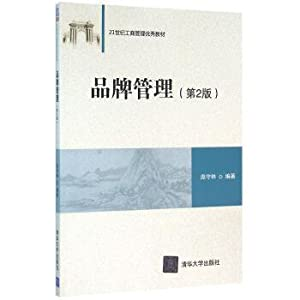 Brand management second edition twenty-first Century Business Administration excellent teaching ...