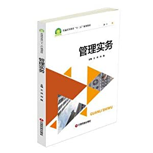Management Practice(Chinese Edition): WANG RAN .