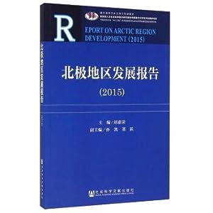 Arctic development report (2015)(Chinese Edition): LIU HUI RONG . SUN KAI . DONG YUE BIAN