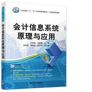 Principle and application of accounting information system(Chinese Edition): WANG SHI HAI . WANG ...