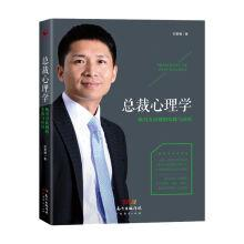 President Psychology: the practice and application of: LIU JING LAN