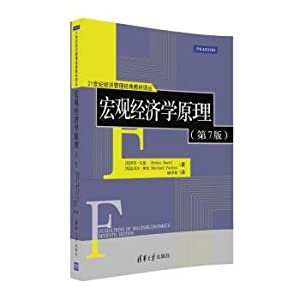 Principles of Macroeconomics (Seventh Edition)(Chinese Edition): MEI ] LUO