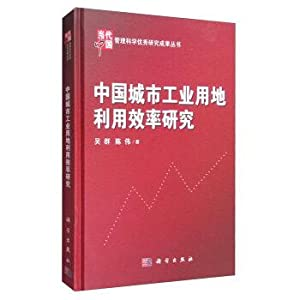 The excellent research results of Management Science: WU QUN .