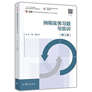 Tax practice and Practice (Second Edition)(Chinese Edition): YANG ZE WEN BIAN