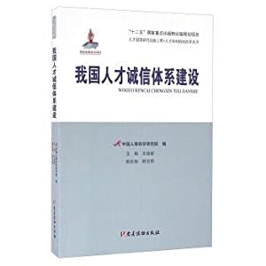 The construction of talents credit system in China(Chinese Edition): WANG JIAN XIN . WU JIANG BIAN
