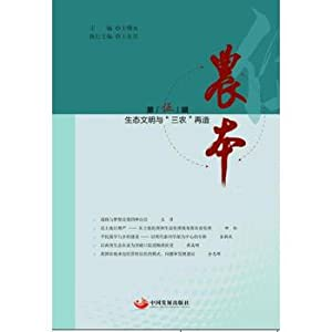 Agriculture: ecological civilization and the three rural: WANG SHU GUANG