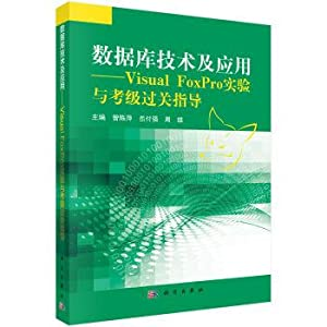 The technology and application of database: Visual: CENG CHEN PING