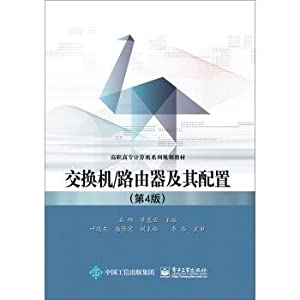 Switch router and its configuration (Fourth Edition)(Chinese Edition): SHI SHUO ZHU BIAN ZHU