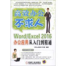 WordExcel 2016 office applications from