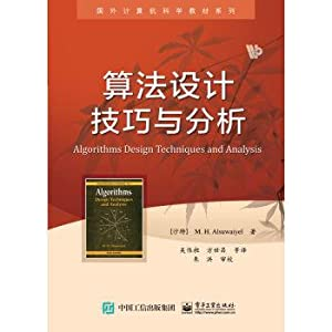 Algorithm design techniques and analysis(Chinese Edition): SHA TE ]