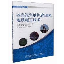 TBM metro construction technology of single shield of sandstone and mudstone(Chinese Edition): WANG...