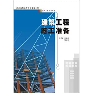 Construction preparation for construction(Chinese Edition): AN QIN LI