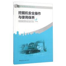 Safety operation and maintenance of excavator(Chinese Edition): ZHU FANG HE
