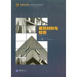 Building materials and testing(Chinese Edition): HOU QIN ZHU