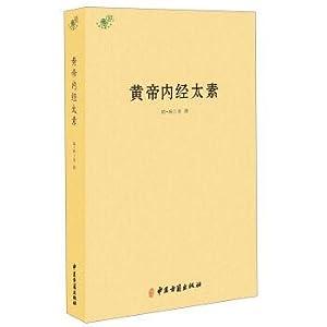 TCM Classics Series: Huangdi Neijing Taisu(Chinese Edition): SUI ] YANG