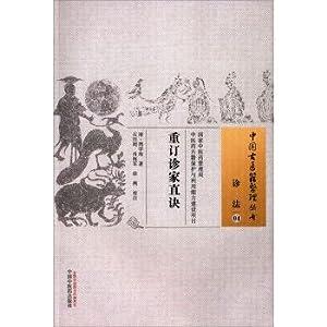 Re examination straight tactic(Chinese Edition): QING ] ZHOU XUE HAI ZHU