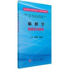 Anesthesiology Clinical Clerkship Guide(Chinese Edition): LIU JU YING