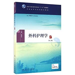 Surgical nursing (Second Edition) National College of: PENG XIAO LING