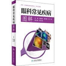 Common diseases of the eye(Chinese Edition): YI JING LIN . LIAO HONG FEI DENG ZHU