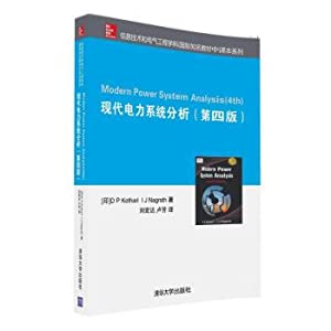 Modern power system analysis (Fourth Edition)(Chinese Edition): YIN ] D