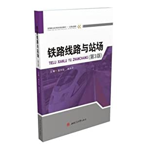 Railway lines and stations (Third Edition)(Chinese Edition): ZHAO SHUI XIAN