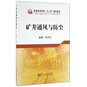 Mine ventilation and dust control(Chinese Edition): WANG ZI YUN