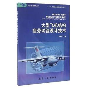 Fatigue test design technology for large aircraft: TAN SHEN GANG