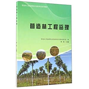 Construction supervision of Forest Engineering(Chinese Edition): YING ZAO LIN