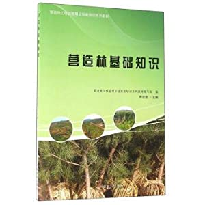 Basic knowledge of forest construction(Chinese Edition): YING ZAO LIN