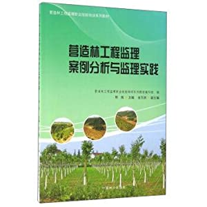 Case analysis and supervision practice of forest: YING ZAO LIN