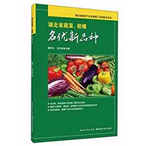 New varieties of vegetables and citrus in: DAI ZHAO YI